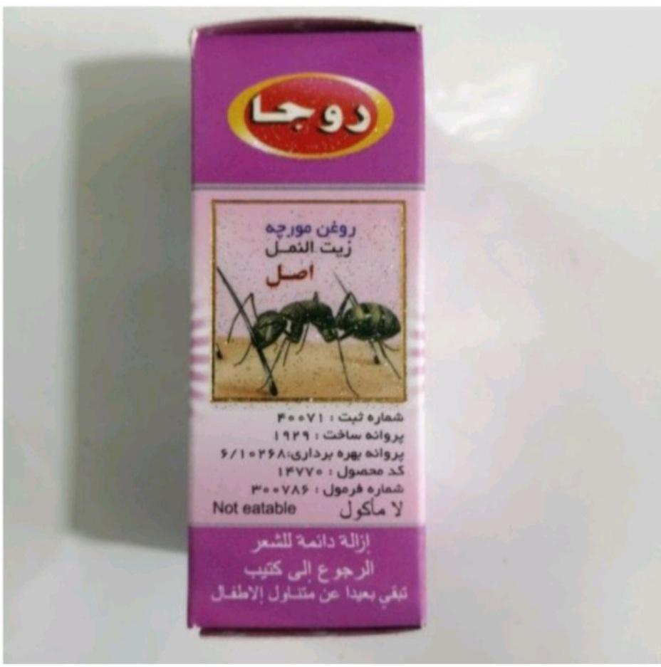 روغن مورچه از بین برنده موهای زائد با تجویز تکمیل درمان