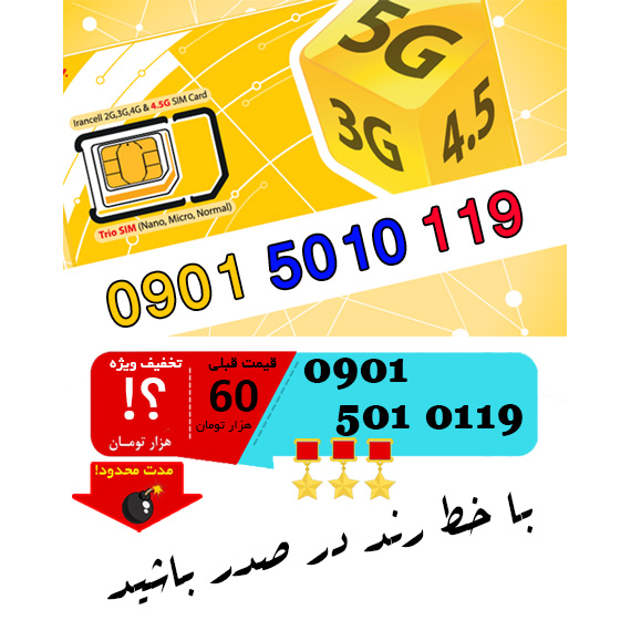 سیم کارت رند اعتباری ایرانسل 09015010119
