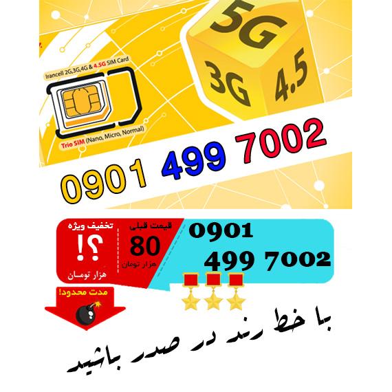 سیم کارت رند اعتباری ایرانسل 09014997002