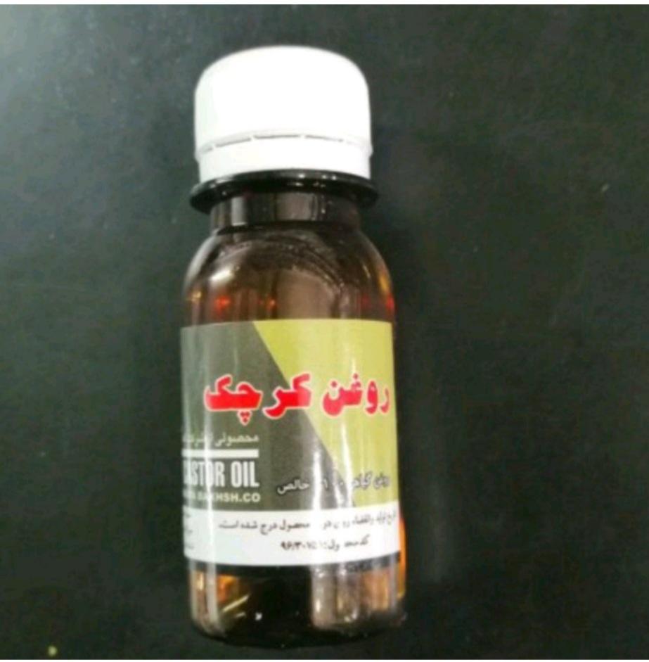 روغن کرچک مسهل و ضدالتهاب باتجویز تکمیل درمان آقای عطار