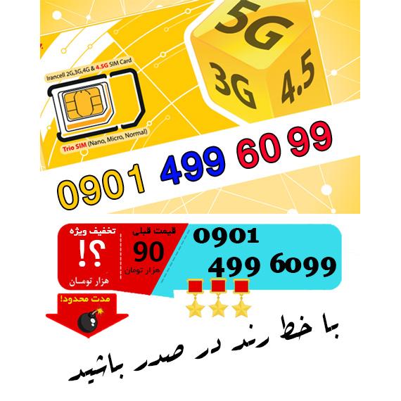 سیم کارت رند اعتباری ایرانسل 09014996099