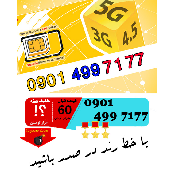 سیم کارت رند اعتباری ایرانسل 09014997177