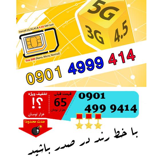 سیم کارت رند اعتباری ایرانسل 09014999414