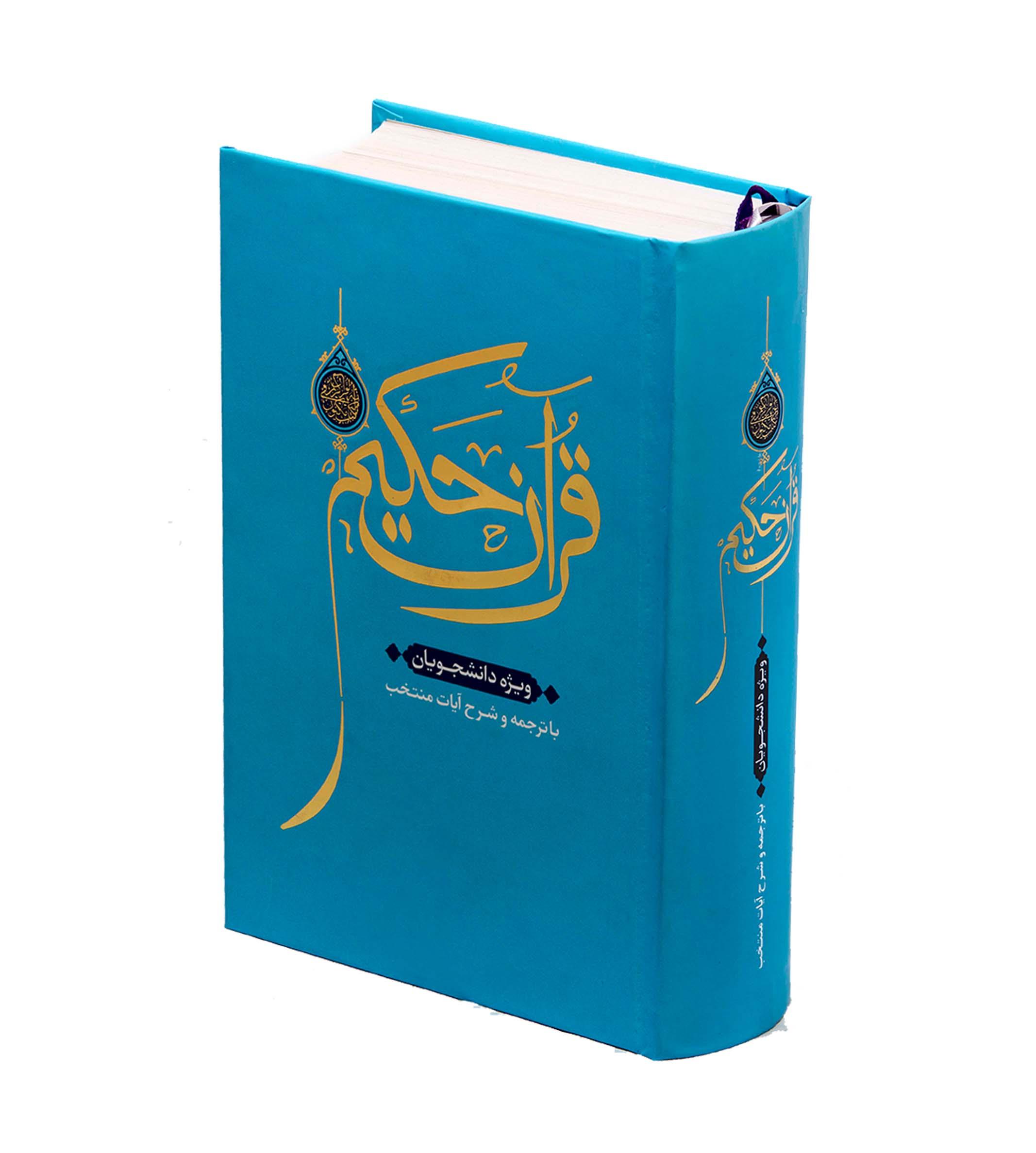 قرآن حکیم همراه با شرح ویژه ی دانشجویی