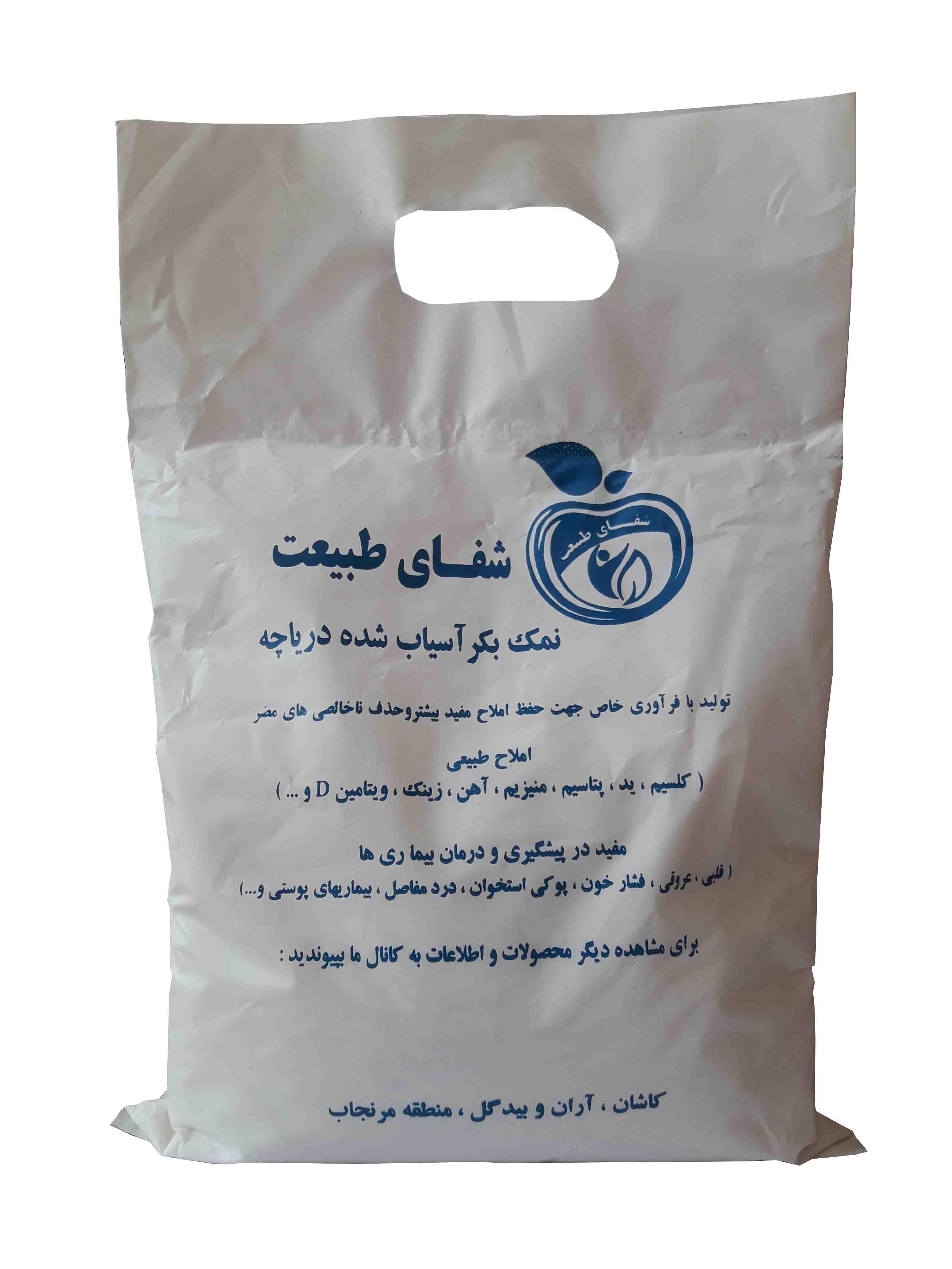 نمک آسیاب شده دریاچه آران و بیدگل کاشان 1 کیلو