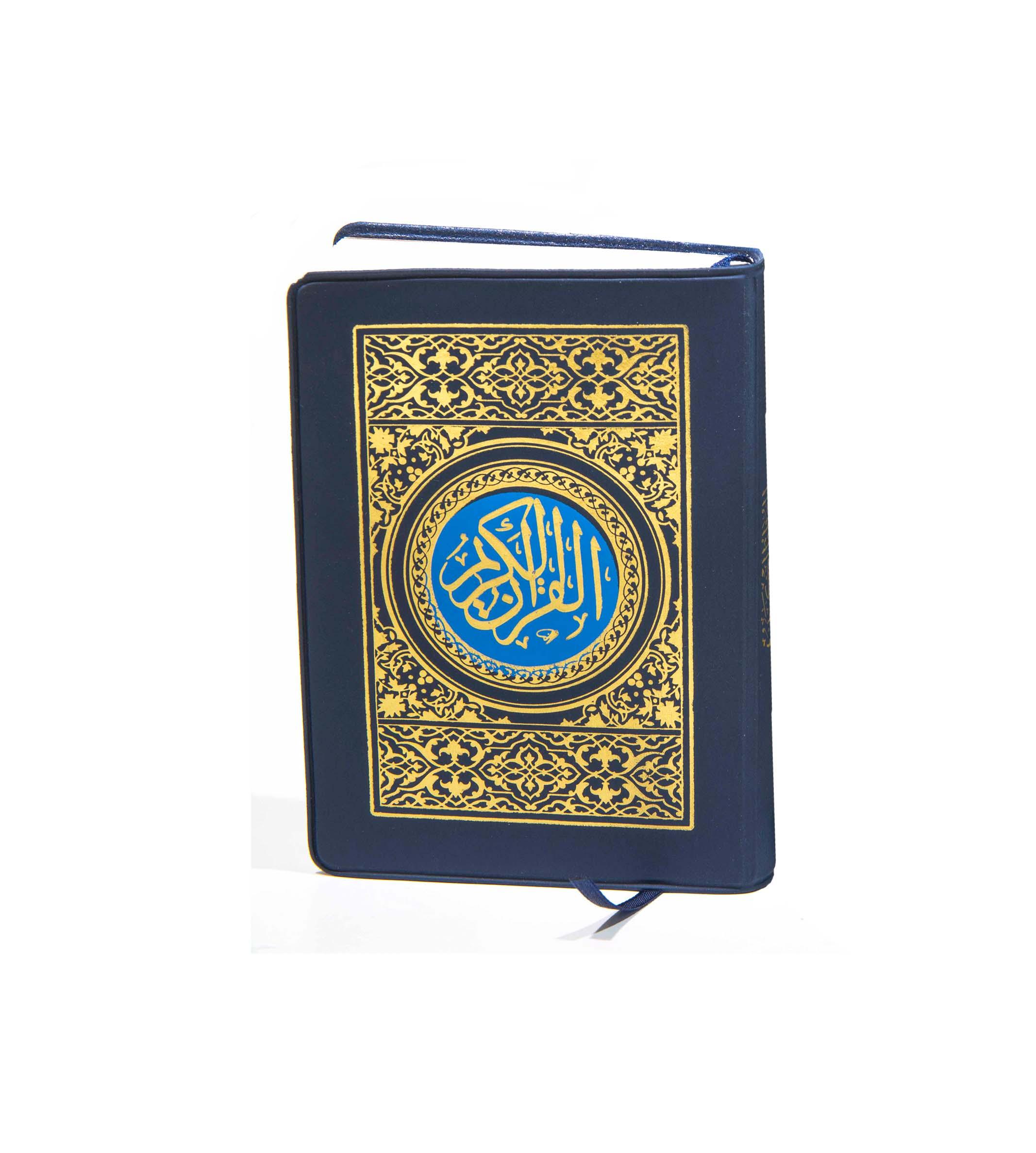قرآن کریم در قطع نیم جیبی