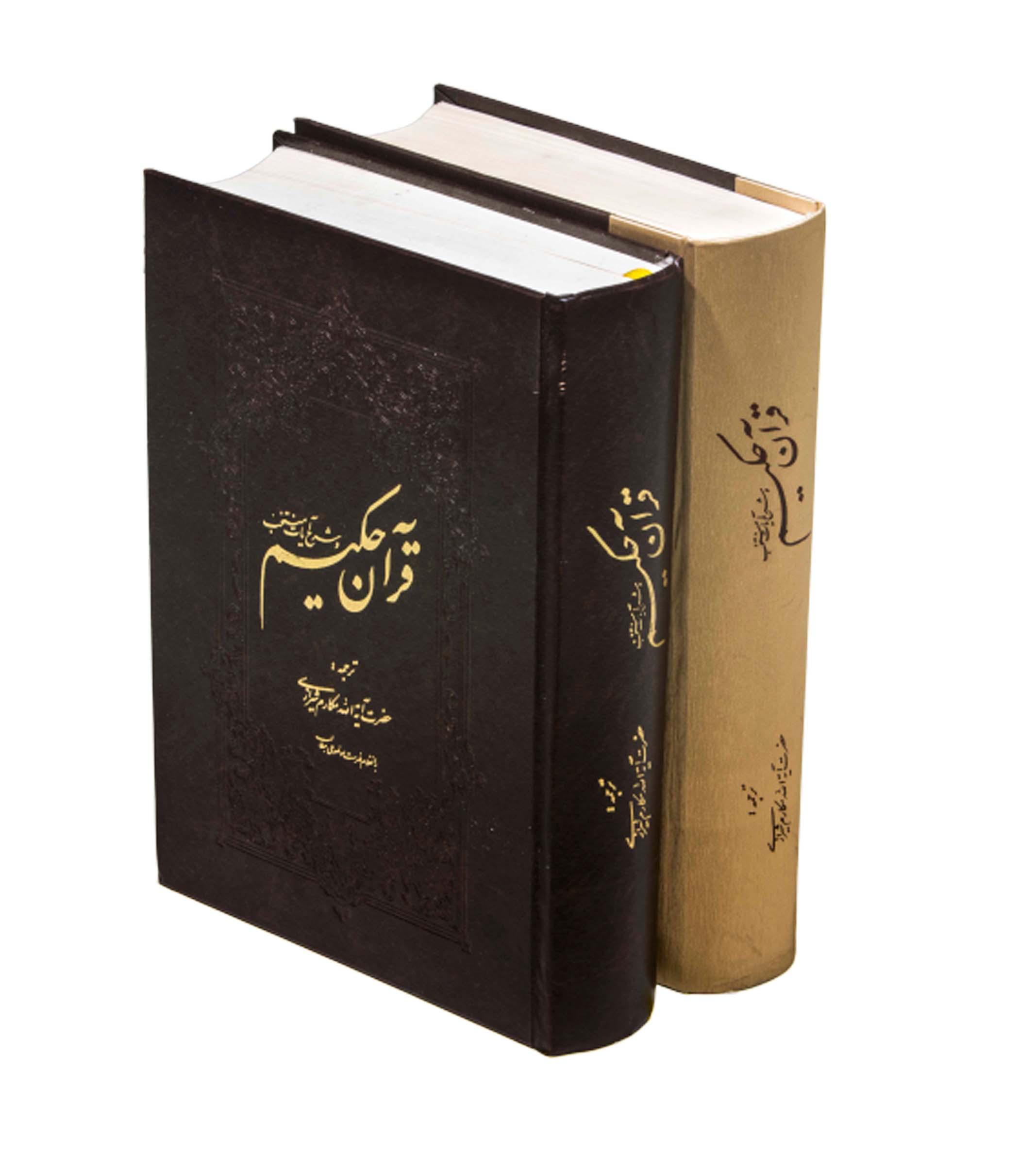قرآن حکیم همراه با شرح ویژه ی عموم علاقمندان