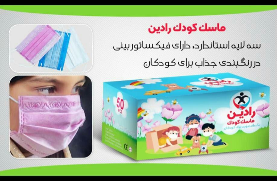 ماسک سه لایه کودک پک 1000 عددی