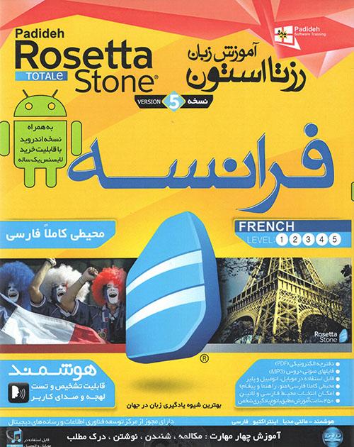پکیج آموزش زبان رزتا استون rosetta stone فرانسوی