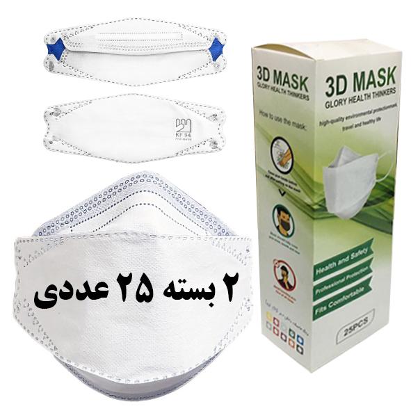 ماسک سه بعدی لوگو دار 5 لایه 2 بسته 25 عددی