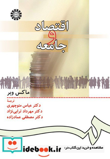 اقتصاد و جامعه