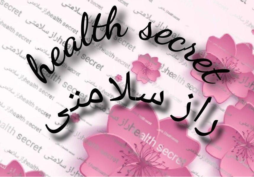 راز سلامتی