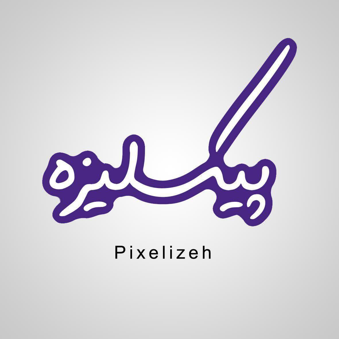 پیکسلیزه